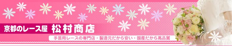 手芸用レース専門店『京都のレース屋松村商店』