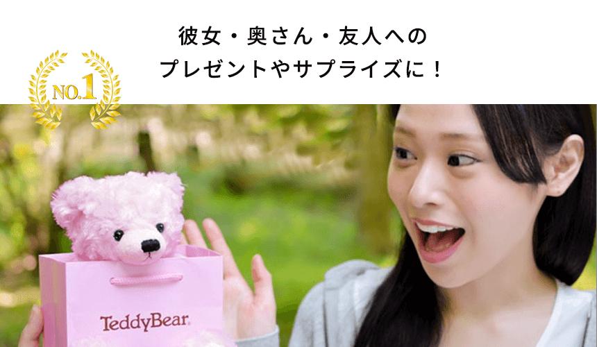 Teddy Bear&セットジュエリーCOLLECTION