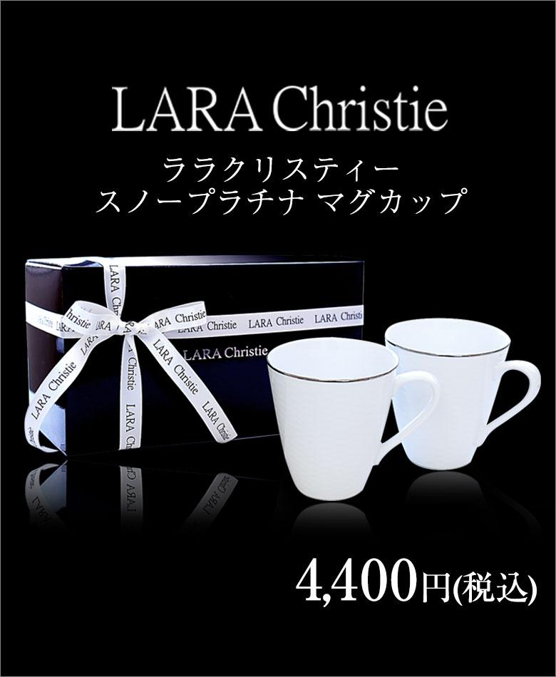 ララクリスティーマグカップ