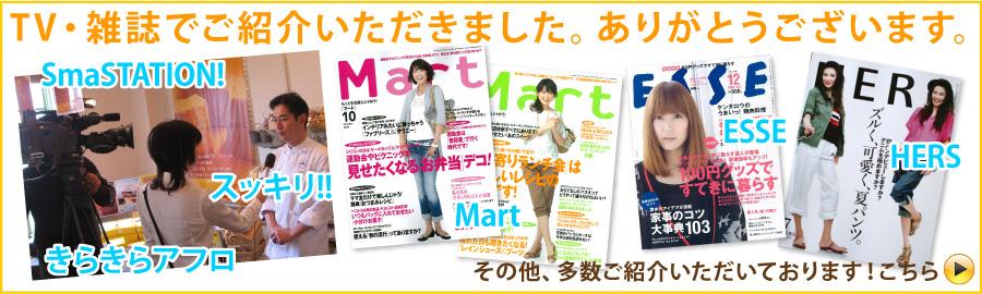 【雑誌に紹介されました】おかげさまで、ラ・ファミーユが数多くのTV・雑誌にご紹介いただいております。ありがとうございます!