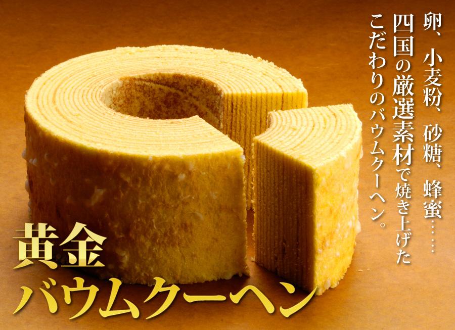黄金バウムクーヘンMサイズ