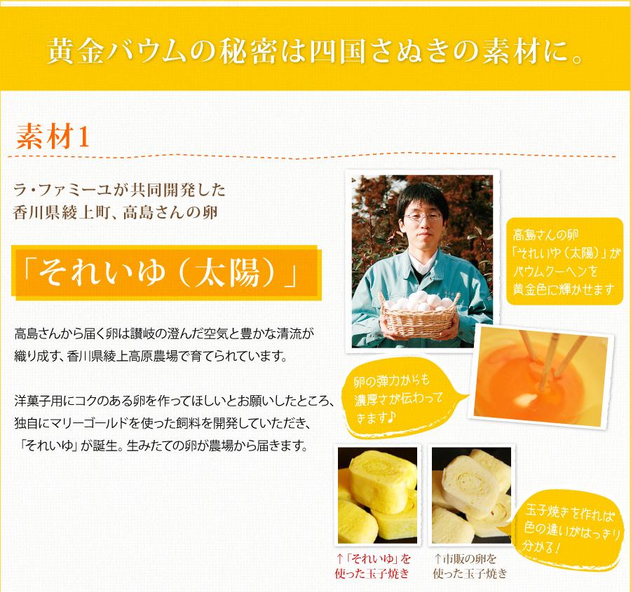 素材1:ラ・ファミーユが共同開発、高島さんの卵「それいゆ(太陽)」