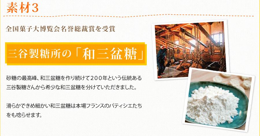 素材3:全国菓子代博覧会名誉総裁賞受賞三谷精糖の和三盆糖