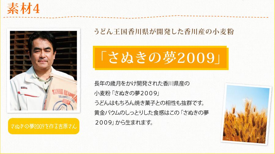 素材4:香川産の小麦粉 さぬきの夢