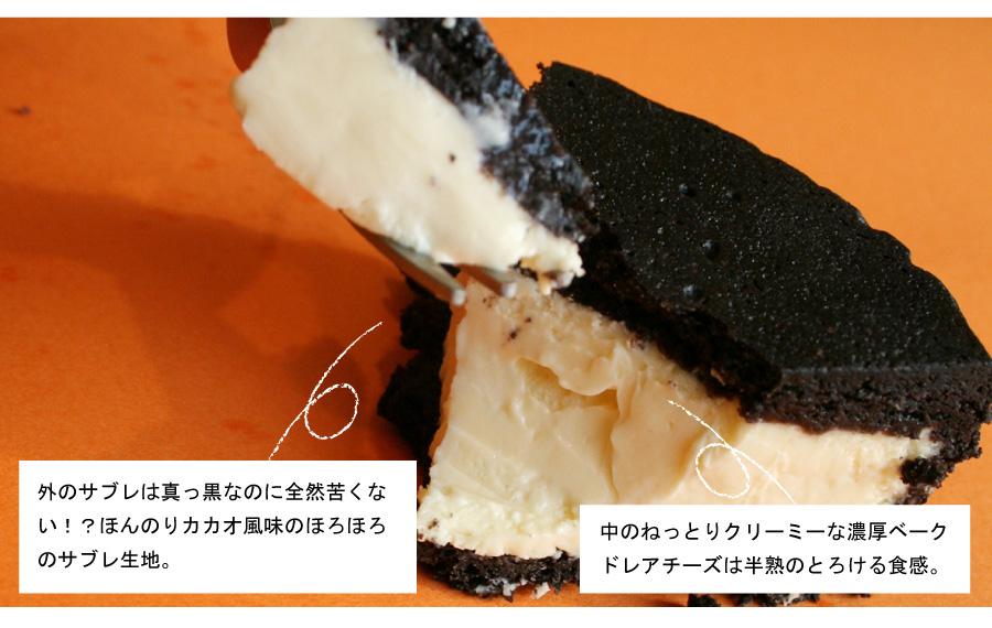 外はホロホロとした食感のココアサブレ・中はねっとり濃厚クリーミーなチーズケーキ