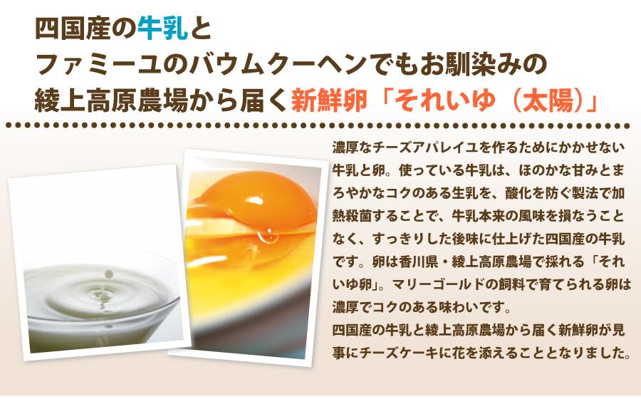 コクのある濃厚卵それいゆ、四国産牛乳