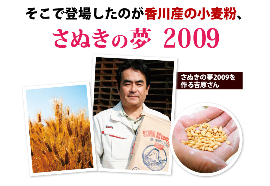 そこで、香川県産小麦粉・さぬきの夢