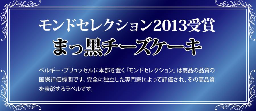 モンドセレクション2013受賞