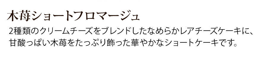 木苺ショートフロマージュ