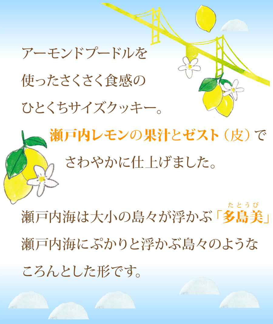 アーモンドさくさくクッキー・瀬戸内レモン果汁・ゼスト・皮