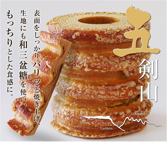 外はサクッ♪中はもっちり新食感!『五剣山』讃岐和三盆バウムクーヘン(端っこ訳あり)