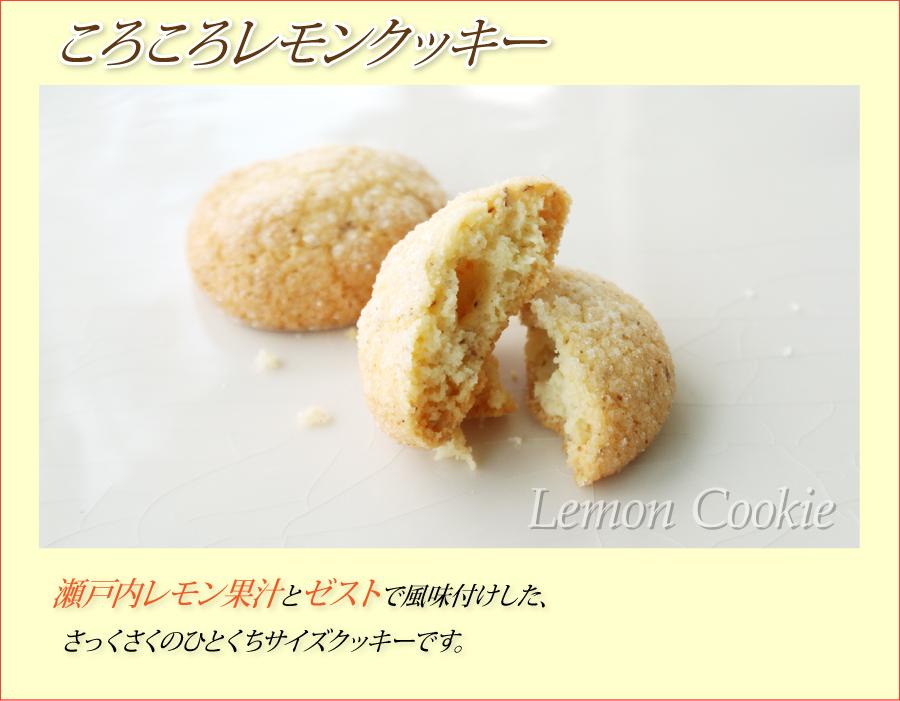 ころころレモンクッキー