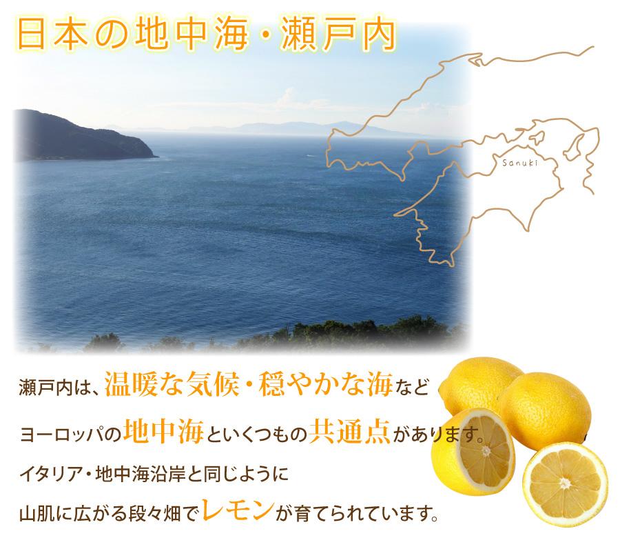 日本の地中海・瀬戸内