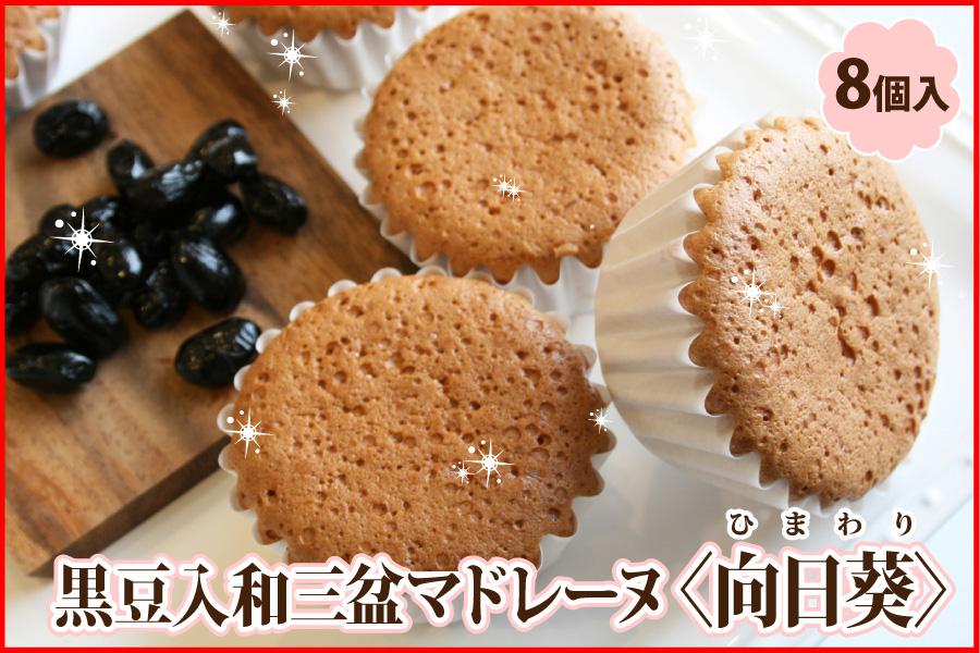 讃岐和三盆 カップケーキ マドレーヌ