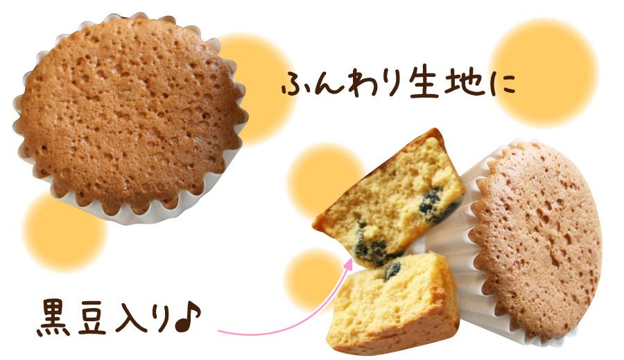 黒豆入り和三盆マドレーヌ・向日葵