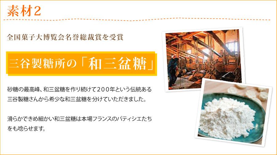全国菓子大博覧会名誉総裁賞を受賞 讃岐三谷製糖所の和三盆