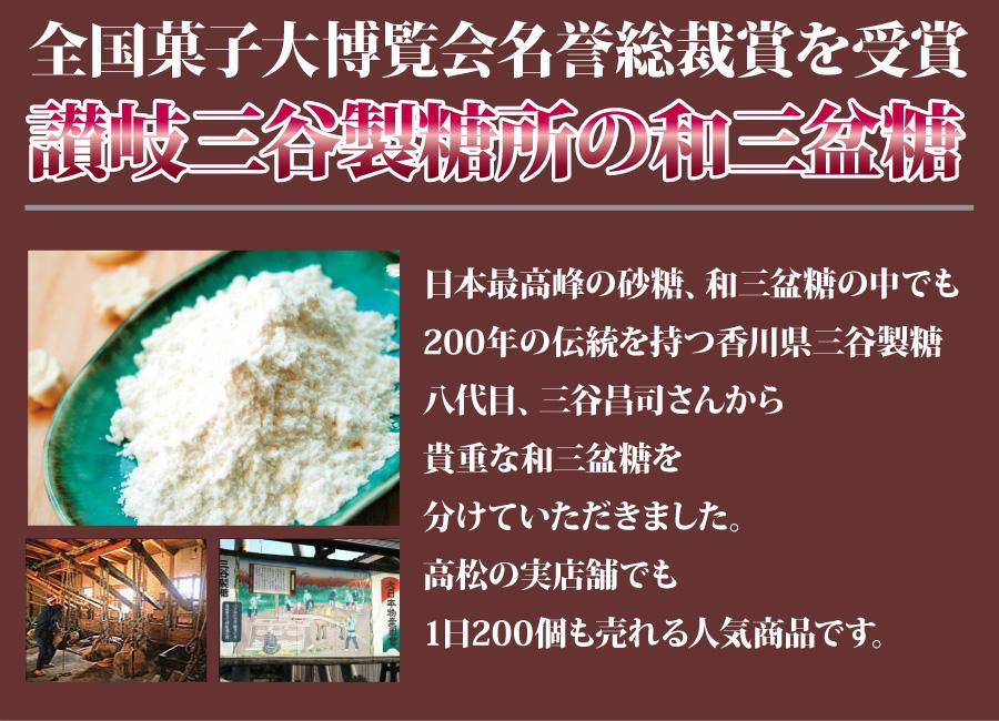 日本最高峰の砂糖、讃岐三谷精糖所の和三盆糖