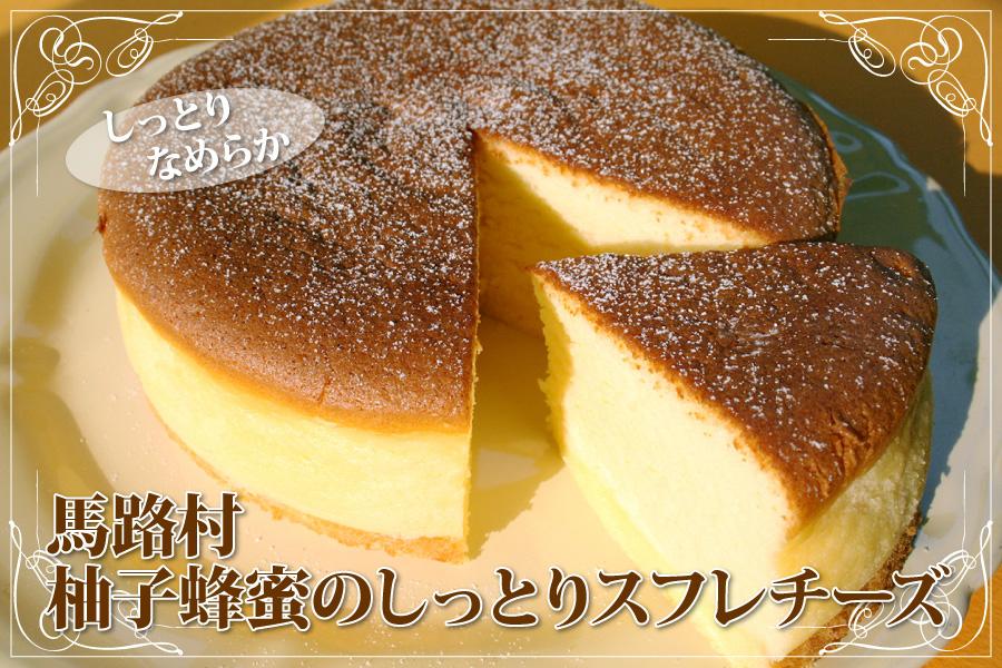 柚子蜂蜜のしっとりスフレチーズ