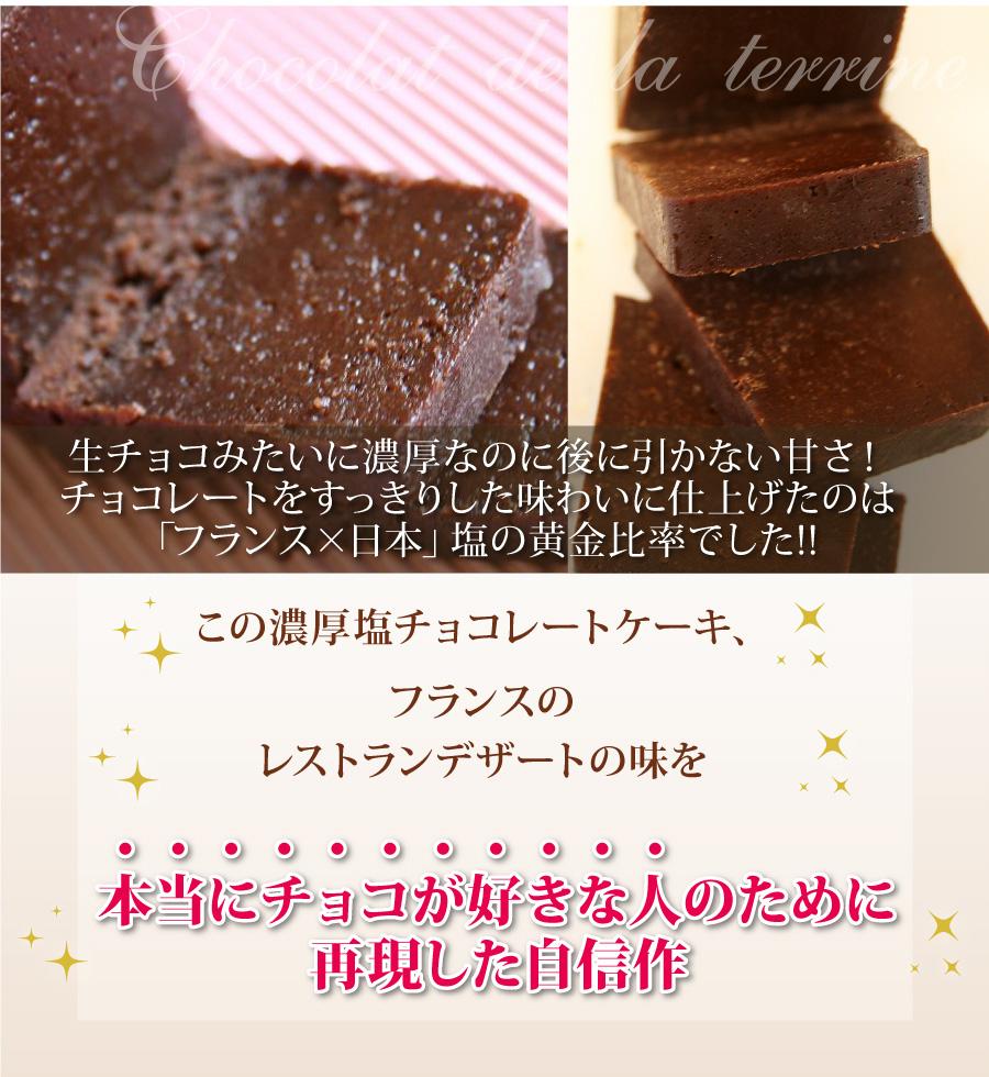 まるで生チョコのように濃厚…だけど後味スッキリ