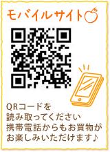 QRコードで読み取ってモバイルサイトへアクセス!