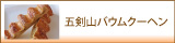 五剣山バームクーヘン
