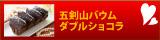 五剣山 ダブルショコラ