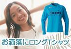 夏のロングTシャツ
