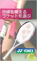 視線を奪えるテニスラケットを選ぶ