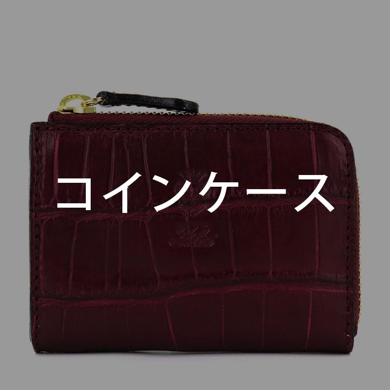 ミニ財布(コインケース)カテゴリー