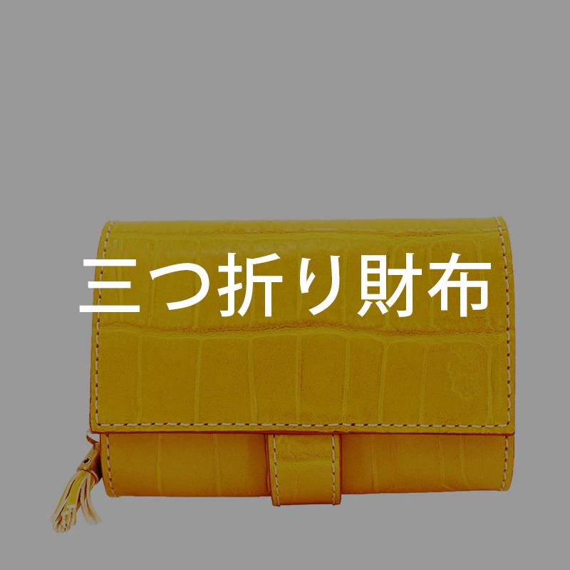 3つ折財布カテゴリー
