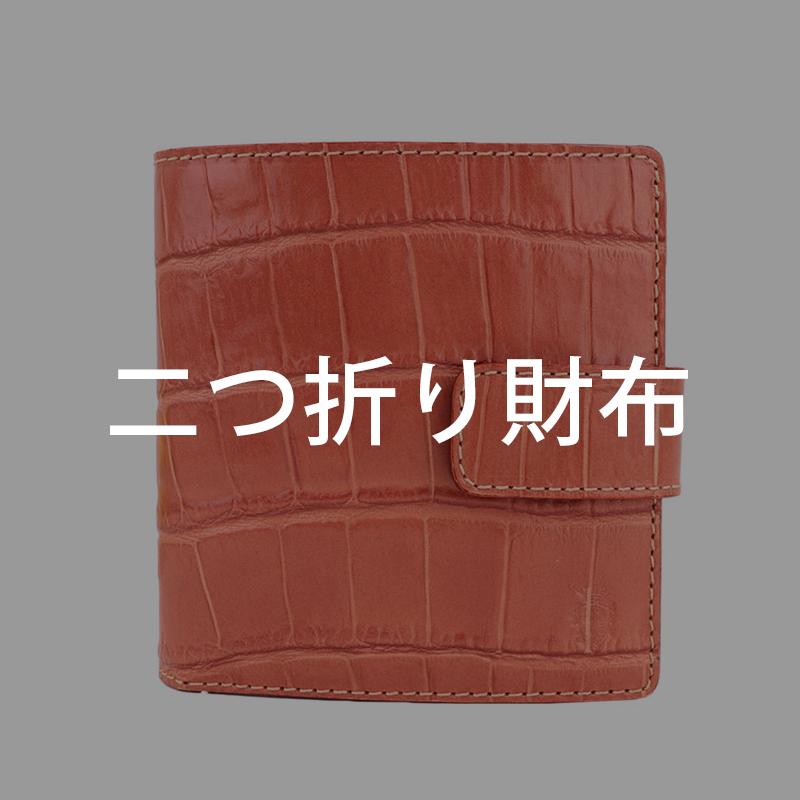 2つ折り財布カテゴリー