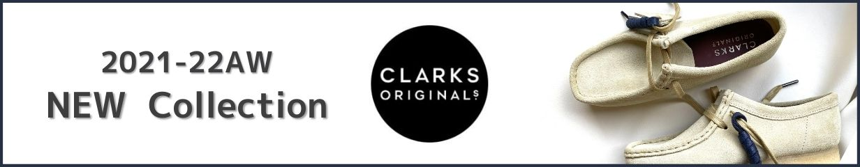 イギリスの老舗シューメーカーClarks(クラークス)特集
