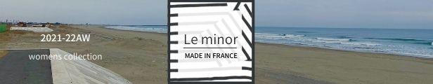 フランス創業の老舗ブランド ルミノア特集