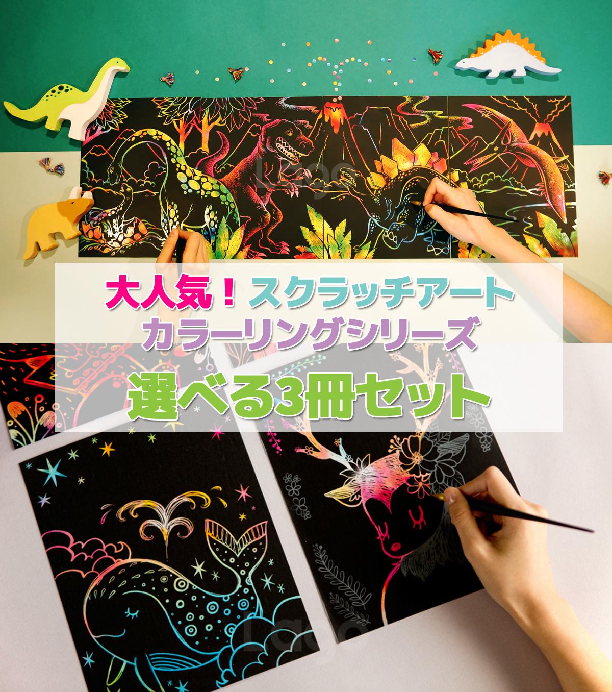 スクラッチアート スクラッチ 大人の 塗り絵 削る塗り絵 ダイナソー 恐竜 アニマル プリンセス お姫様 童話 キッズ