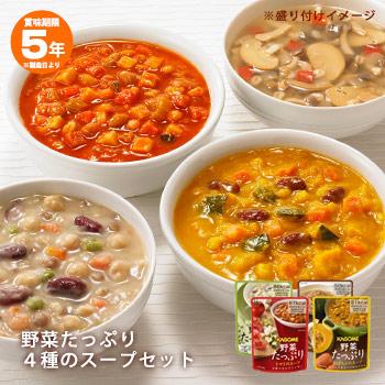 カゴメ野菜スープ