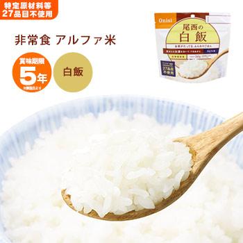 尾西のアルファ米白飯