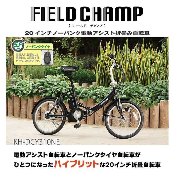 ノーパンク電動アシスト折り畳み自転車FIELD CHAMP