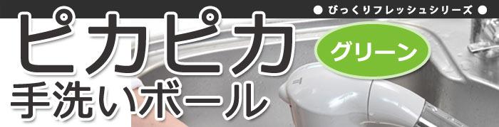 ピカピカ手洗いボール