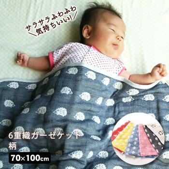 【送料無料】fuwara 6重織ガーゼケット 柄 おひるねサイズ 70×100cm