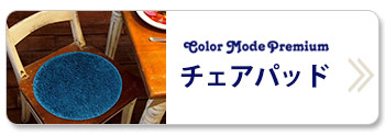 カラーモードプレミアムチェアパッド