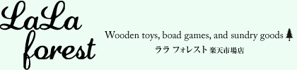 LaLa forest ���ե��쥹�ȡ���ŷ�Ծ�Ź Wooden toys, boad games, and sundry goods