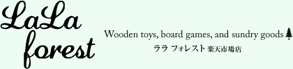 LaLa forest ララフォレスト 楽天市場店 Wooden toys, board games, and sundry goods