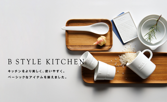 B Style Kitchen