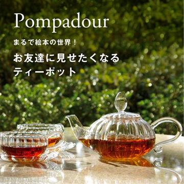 【Pompadour】ティーポット