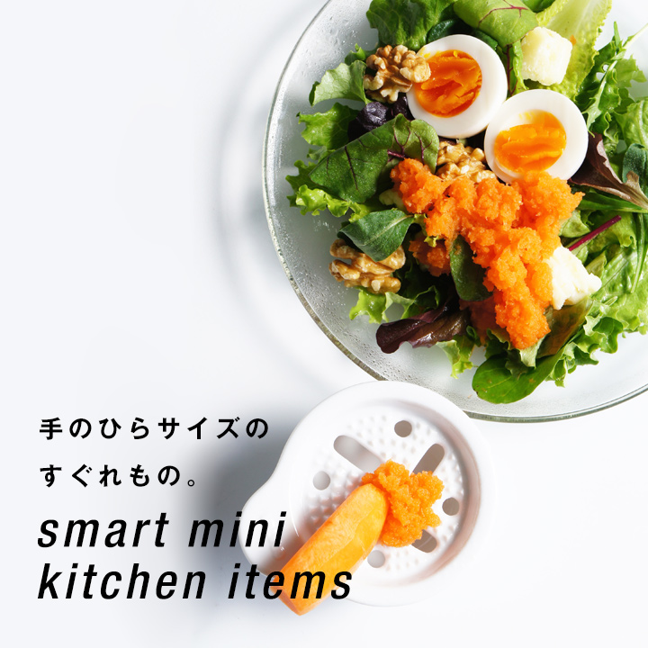 smart mini kitchen item