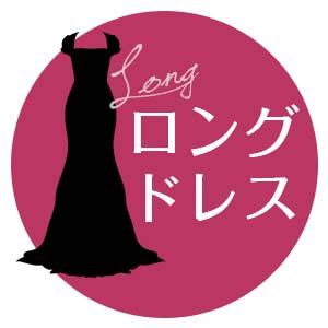 キャバドレスカテゴリ:ロングドレス