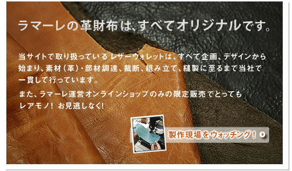 The ラ Male leather products are original