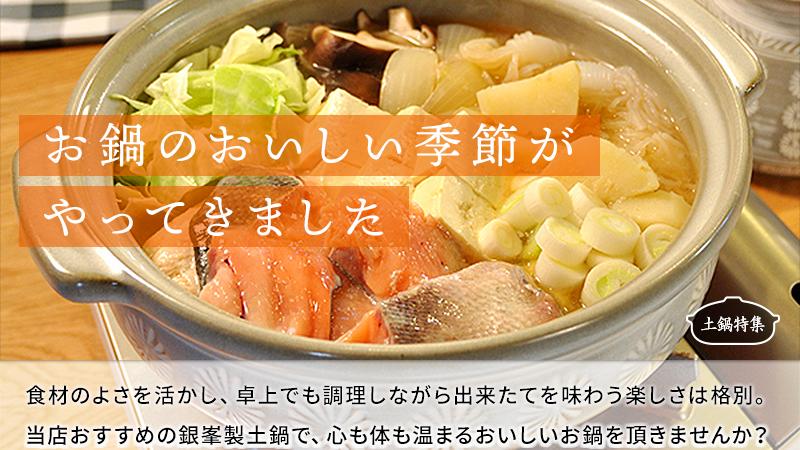【土鍋特集】お鍋のおいしい季節がやってきました