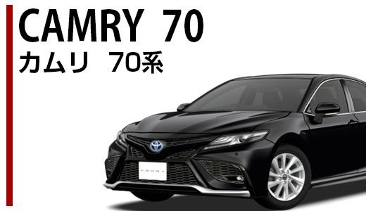 カムリ 70