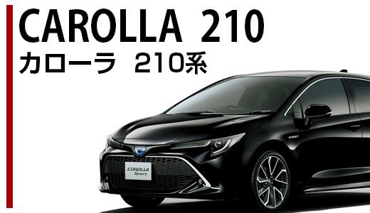 カローラ 210